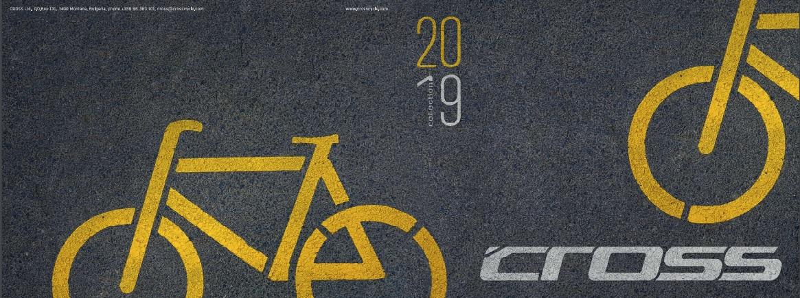 Cross kerékpár katalógus 2020